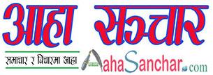 AahaSanchar