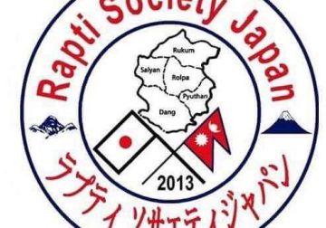 राप्ती समाज जापानको दोस्रो अधिवेशन जुलाई ७ मा हुने