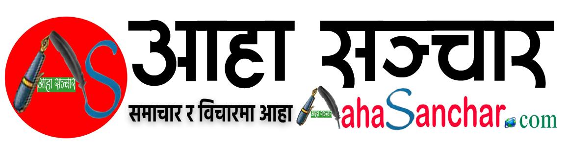 Aaha Sanchar